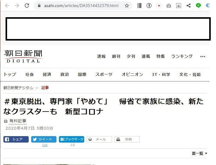朝日新聞による東京脱出トレンドの捏造
