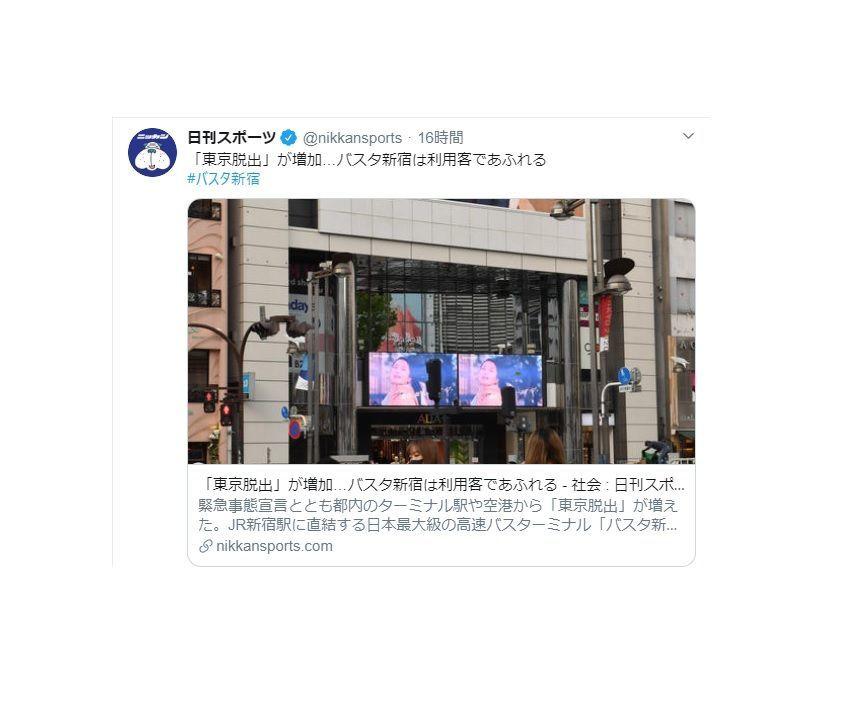 日刊スポーツ バスタ新宿