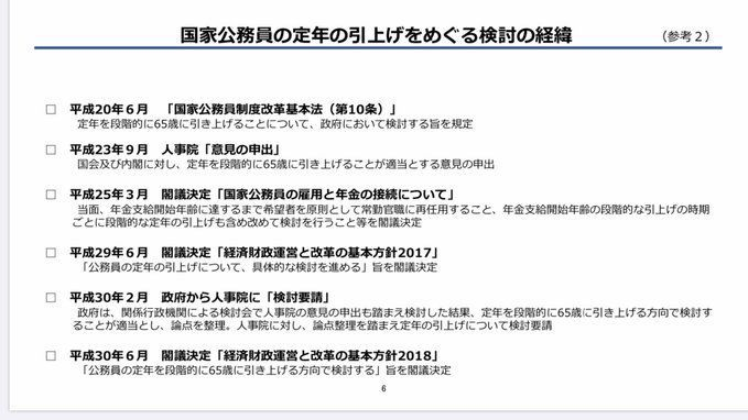 国家公務員法改正の定年65歳野田内閣