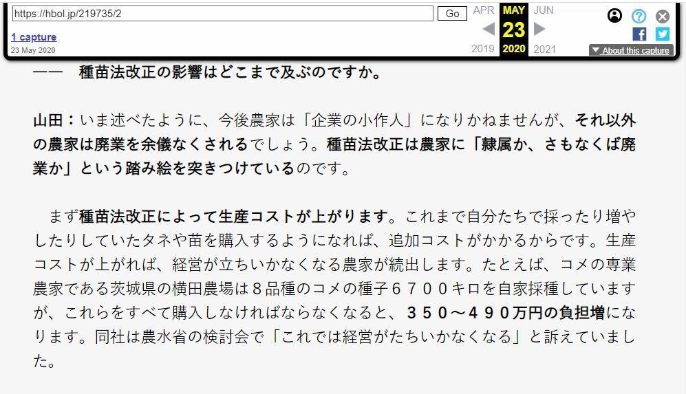 ハーバービジネスオンラインの山田元彦の捏造