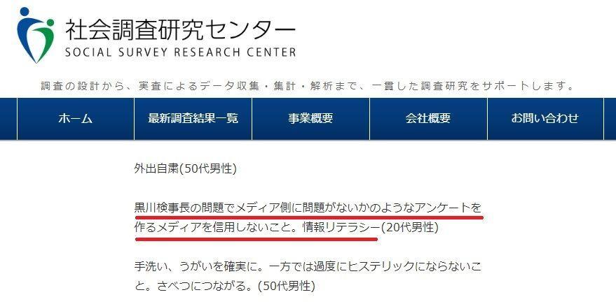 社会調査研究センターの平田崇浩