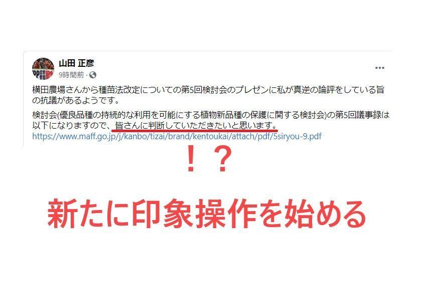種苗法改正反対派の山田正彦の嘘とデマと捏造歪曲