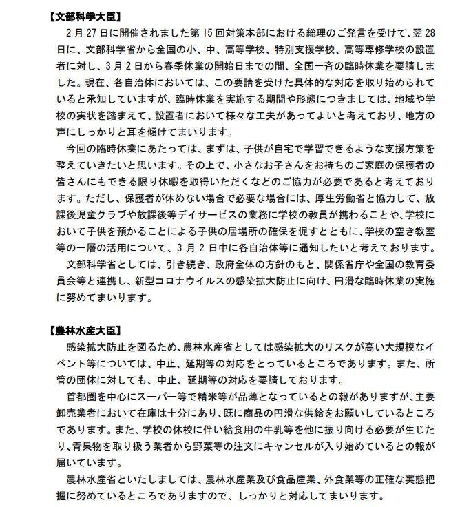 新型コロナ専門家会議の議事録と議事要旨
