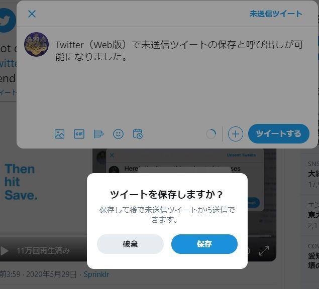 Twitterの予約ツイートと未送信ツイートの保存