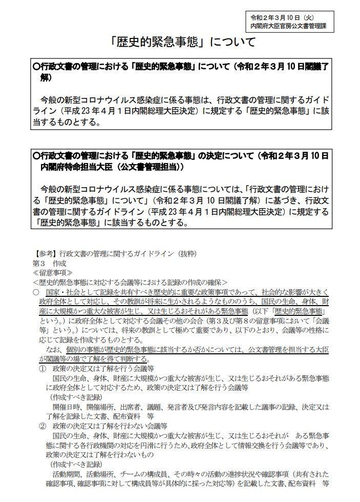 行政文書の管理に関するガイドライン