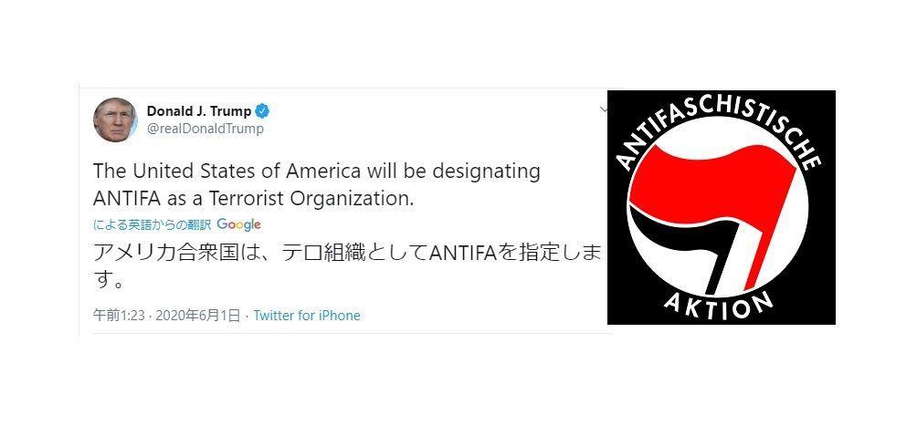 アメリカのトランプ大統領、ANTIFAをテロ組織認定