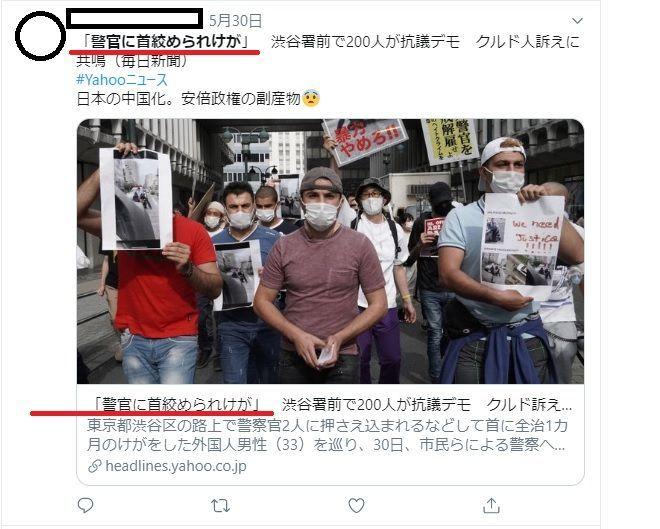 渋谷でクルド人が警官に首絞められケガと捏造