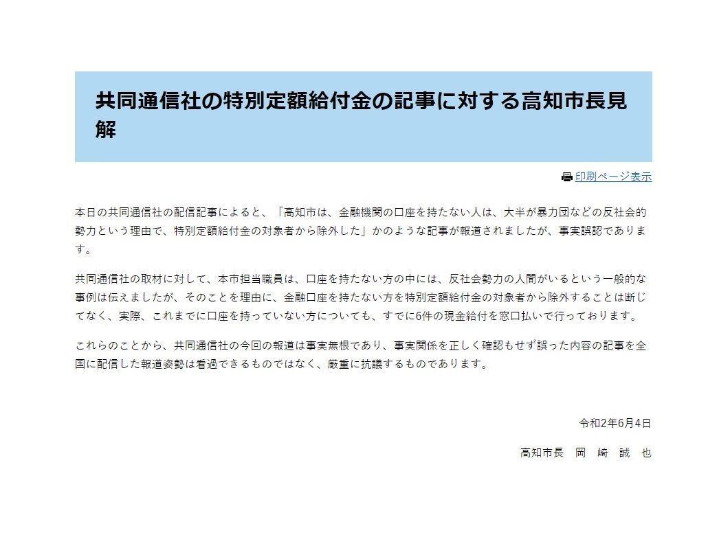 高知市が口座ない人は反社勢力という報道は事実無根と反論