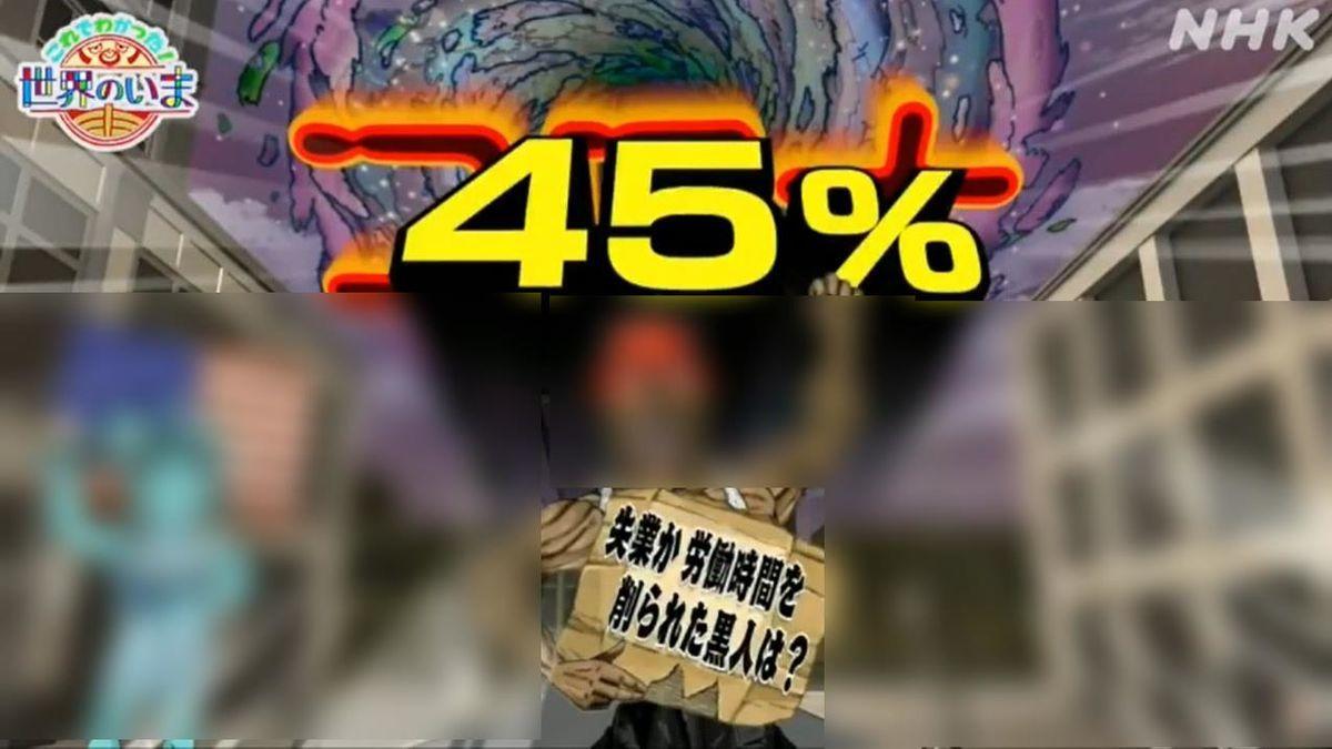 NHK「世界のいま」黒人侮蔑動画がアメリカに抗議され削除