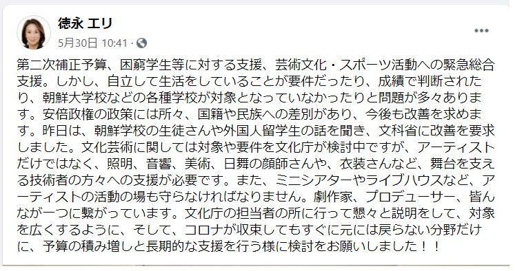 徳永エリ議員、朝鮮学校を補正予算の対象に、安倍総理は人種差別