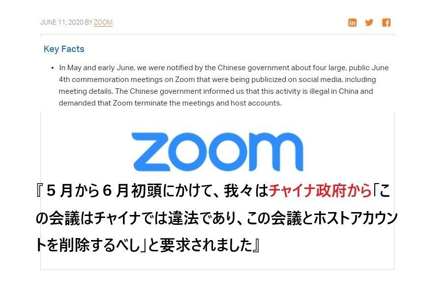 Zoomが中国政府からの要請で削除していたと暴露