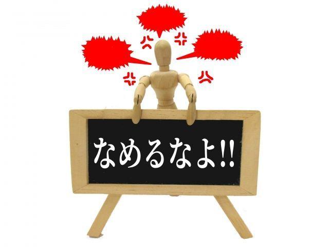 学生支援緊急給付金は外国人差別だという日本人差別者