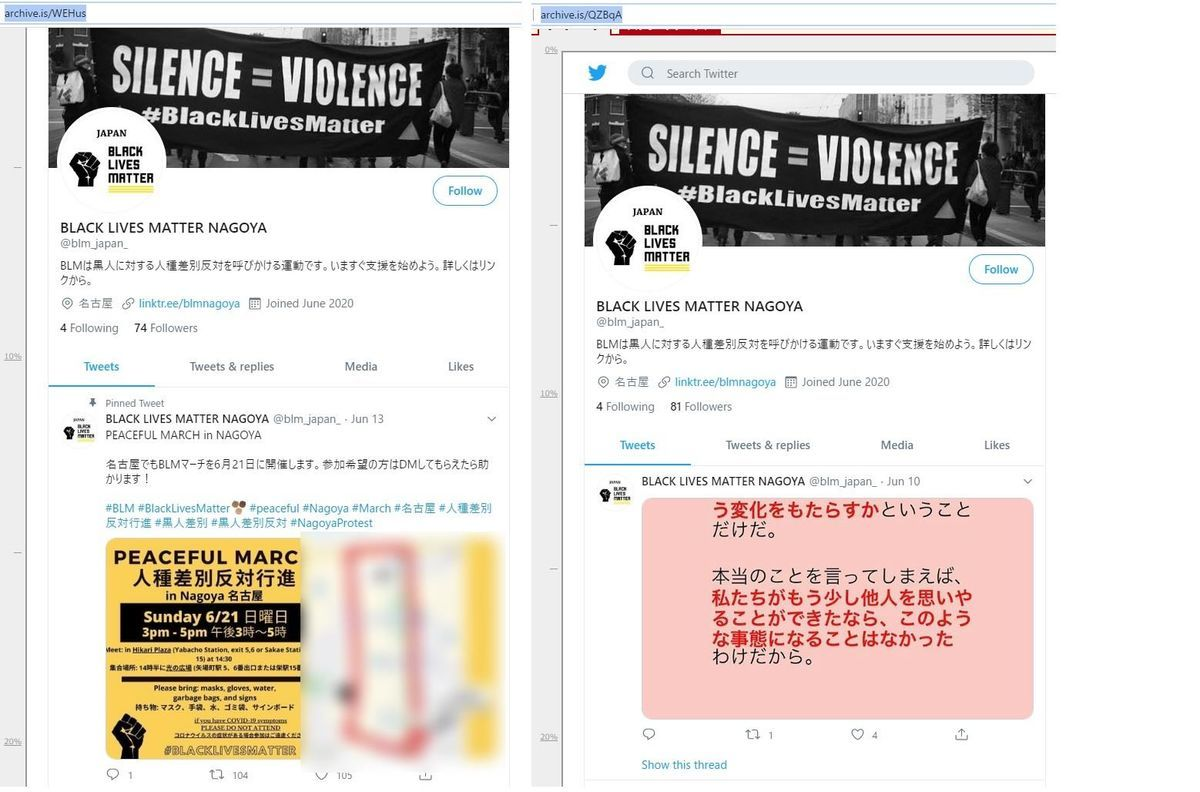 Black Lives Matter 名古屋の人種差別反対行進告知ポスター