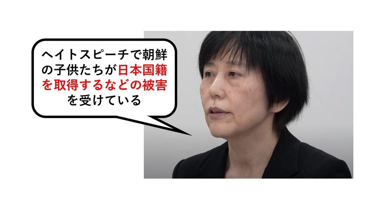 師岡康子弁護士、朝鮮の子供たちがヘイトスピーチで日本国籍を取得する被害を受けている