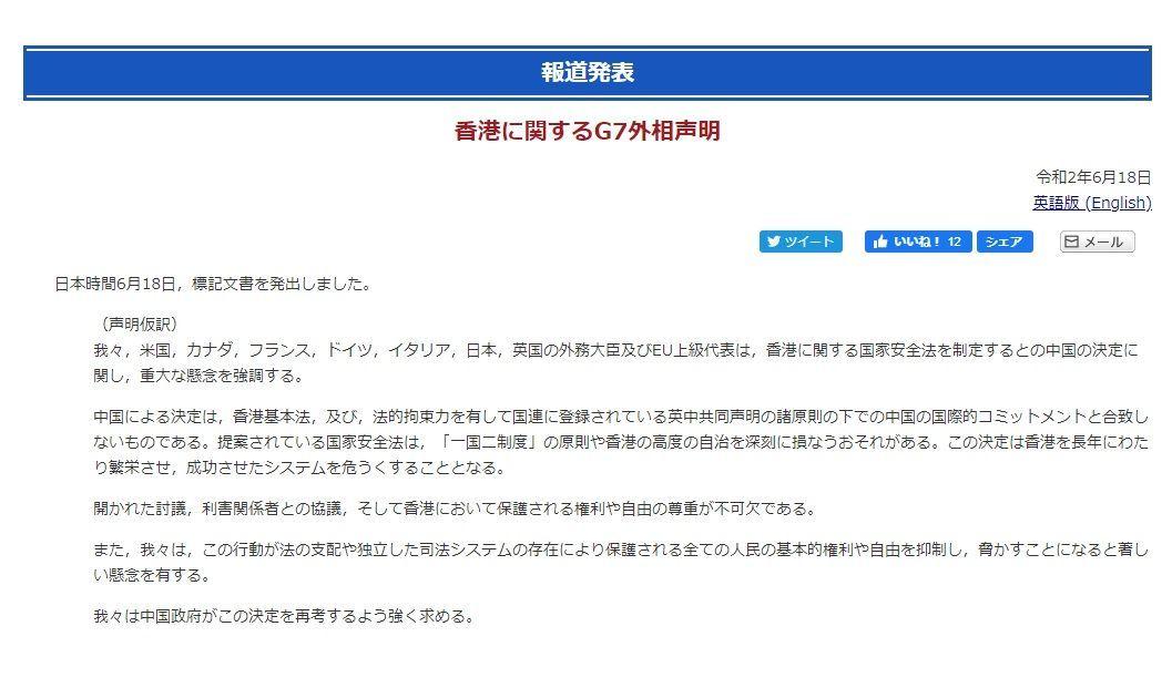 香港に関するG7外相声明