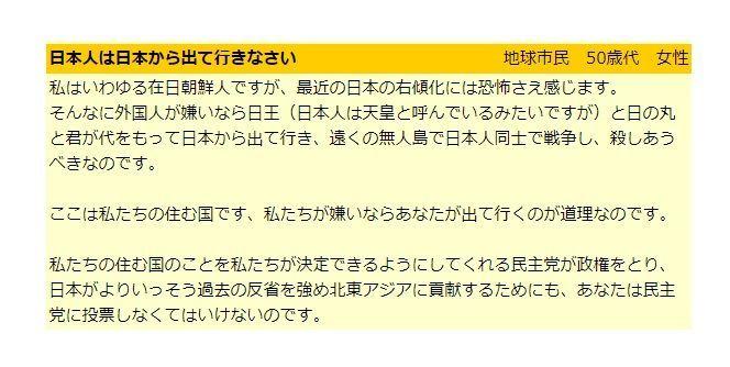 在日朝鮮人「日本人は日本から出ていきなさい」のソース
