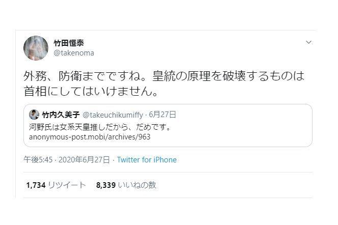 竹田恒泰、河野太郎は皇統を破壊する者とツイート