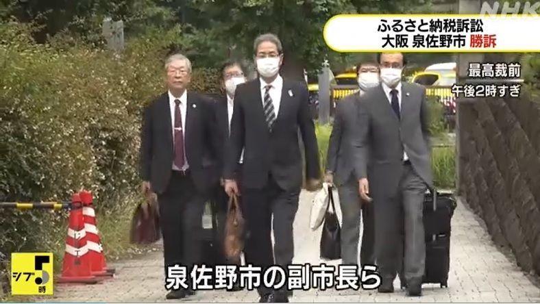 泉佐野市ふるさと納税訴訟、最高裁で勝訴判決