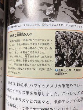 朝鮮人が強制的に創氏改名させられたとする東京書籍の誤った記述