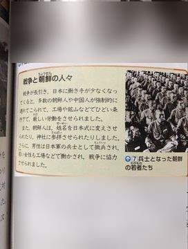 東京書籍で朝鮮人志願兵の写真を用いて「朝鮮人が徴兵された」と嘘の説明