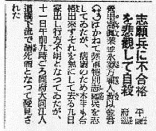 大阪朝日新聞 南鮮版 昭和15年7月13日付