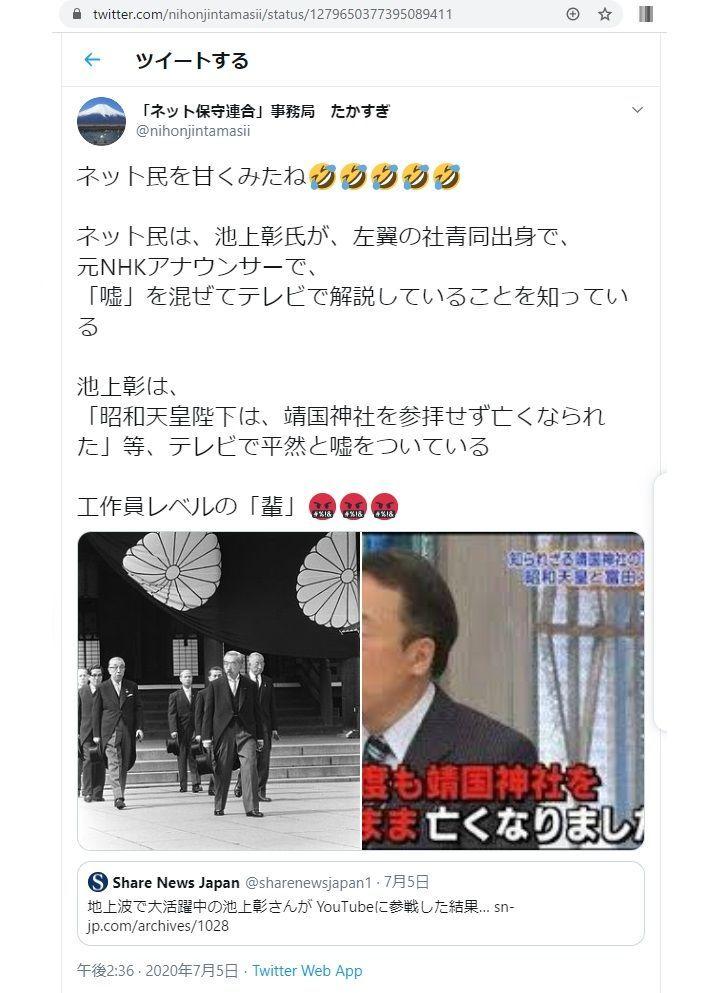 池上彰が昭和天皇は生涯靖国神社に参拝していないとするデマを拡散するアカウント