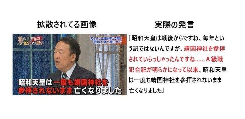 池上彰が昭和天皇はA級戦犯合祀によって靖国神社に参拝しなくなったとする番組
