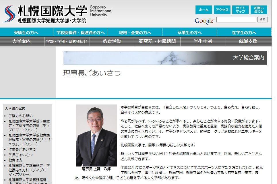 札幌国際大学理事長の上野八郎弁護士