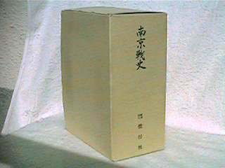 偕行社の南京戦史
