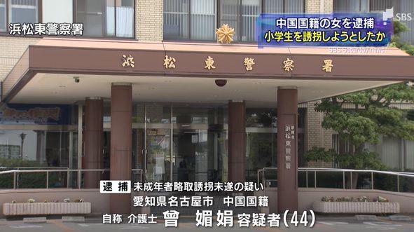 10歳代の子供を中国人女が誘拐しようとして逮捕
