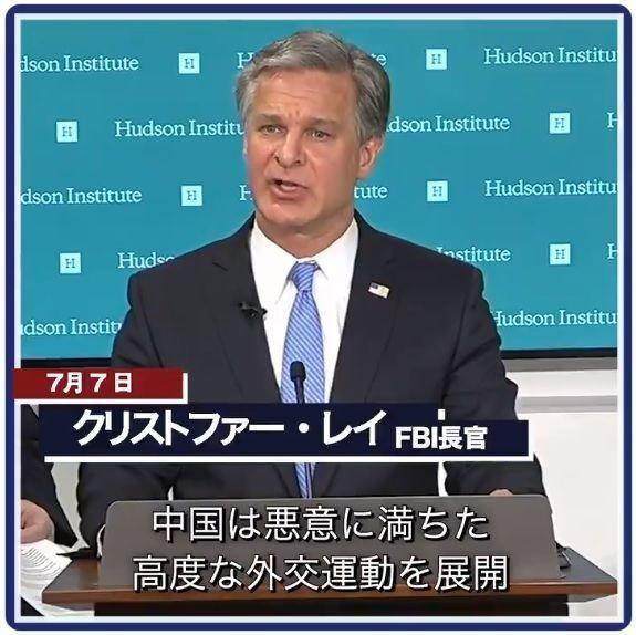 FBI長官演説「中国は悪意に満ちたわいろ、恐喝、裏取引を使っている」