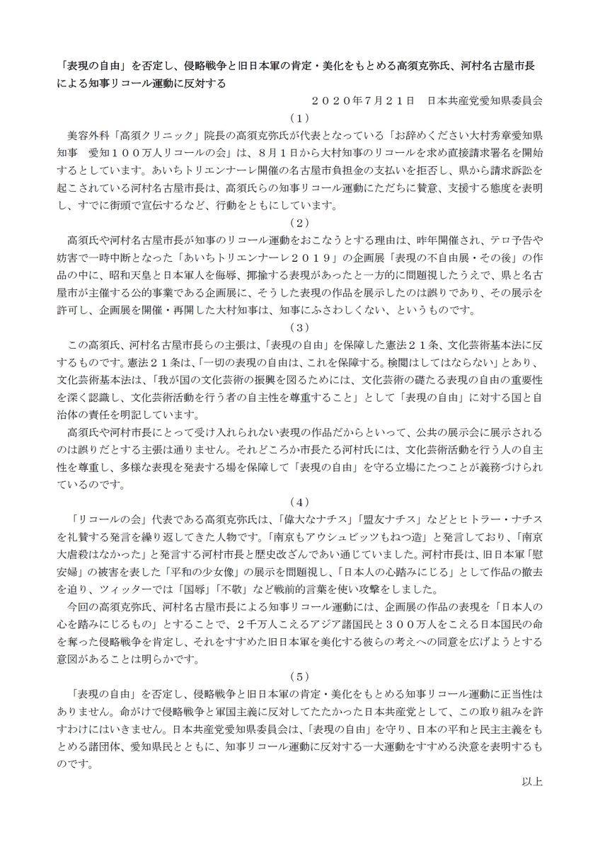 共産党愛知県委員会