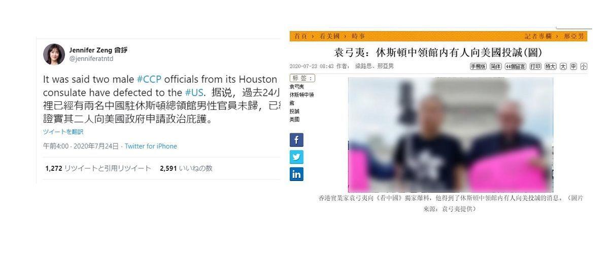 ヒューストン中国領事館職員がアメリカに亡命