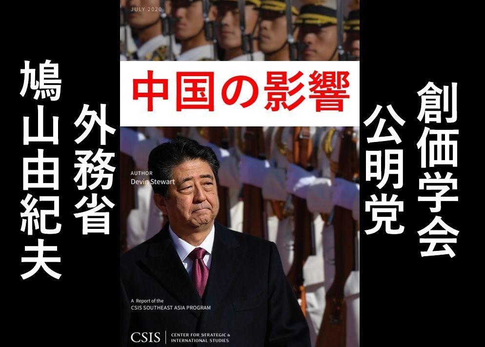 CSIS報告書原文、外務省、公明党創価学会らと中国との関係を詳述