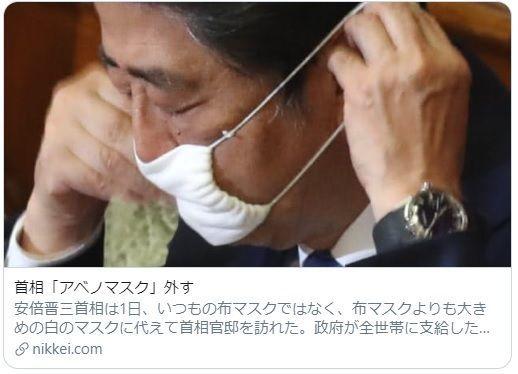 日経新聞アベノマスク外すと報道
