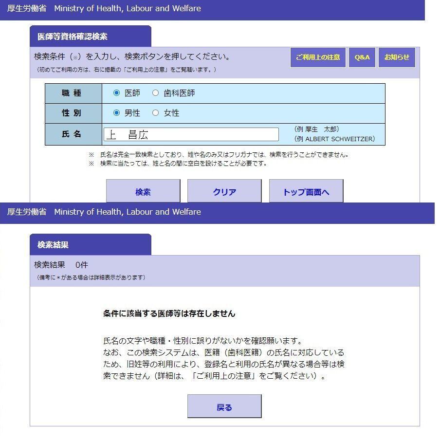 上昌広の医師免許