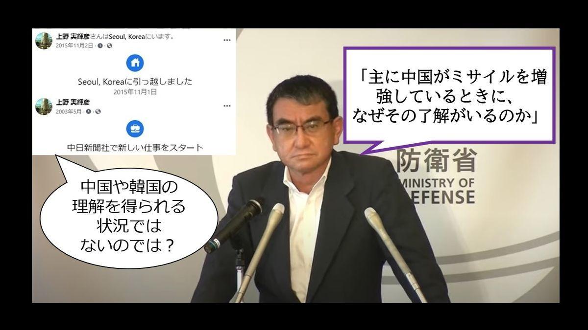 東京新聞の上野実輝彦記者が河野太郎防衛大臣に中国の理解が得られないのでは?と質問