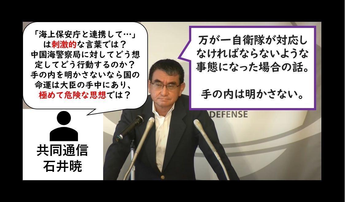 共同通信の石井暁記者「危険な思想では?刺激的な言葉では?」河野大臣「手の内は明かさない」