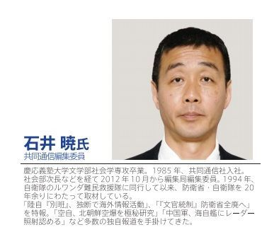 共同通信の石井暁記者の顔写真とプロフィール