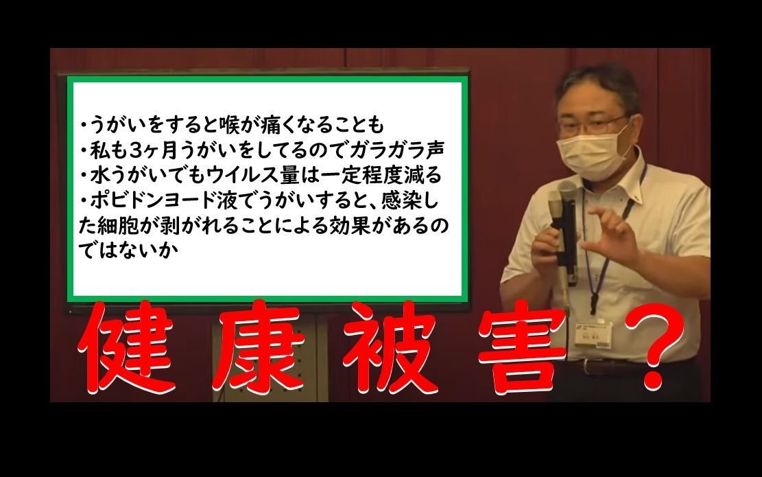 ポビドンヨード(イソジン)うがい松山教授
