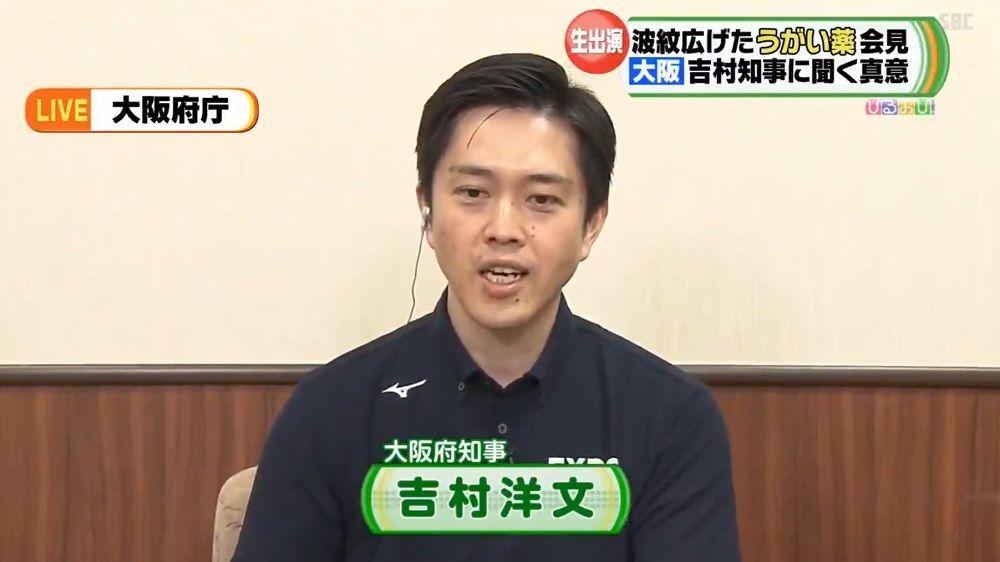 吉村知事ひるおびでイソジンうがいの言い訳