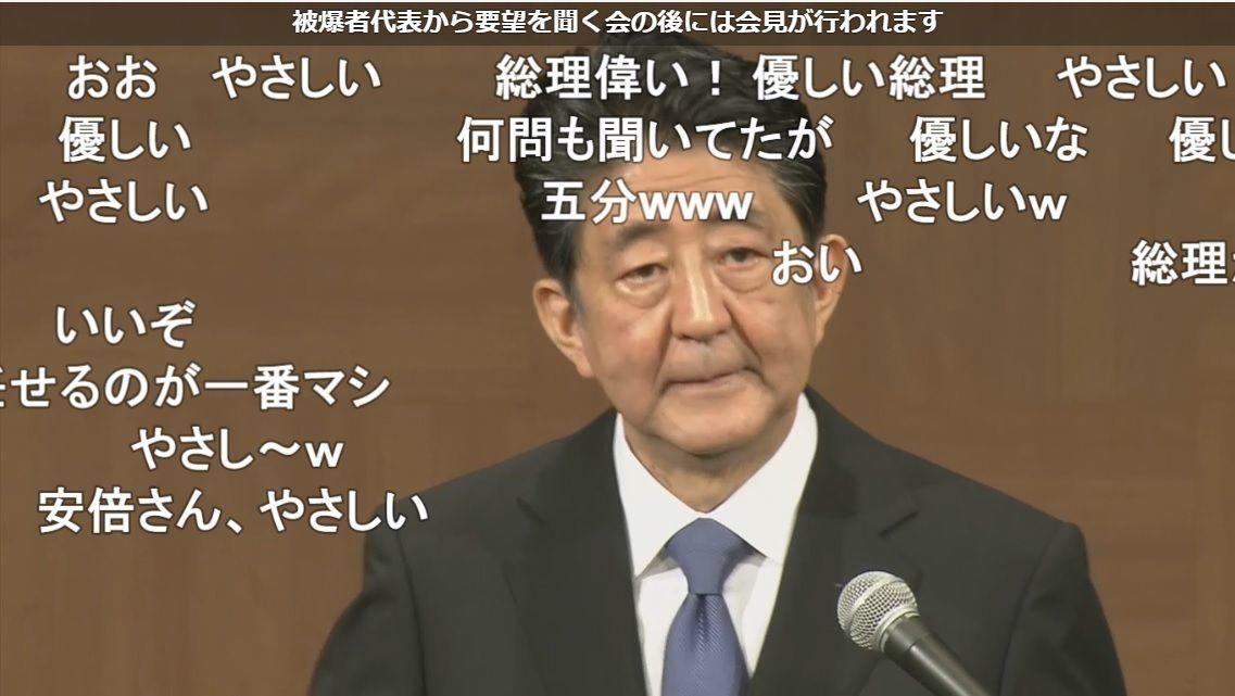安倍首相、広島記者会見で逃げた?