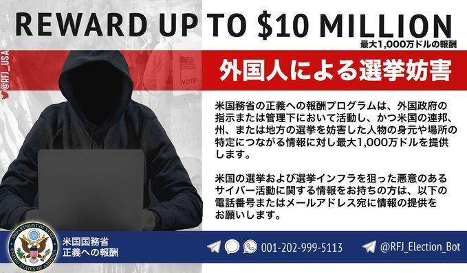 外国人による選挙妨害に1000万ドルの報酬をアメリカが呼びかけ