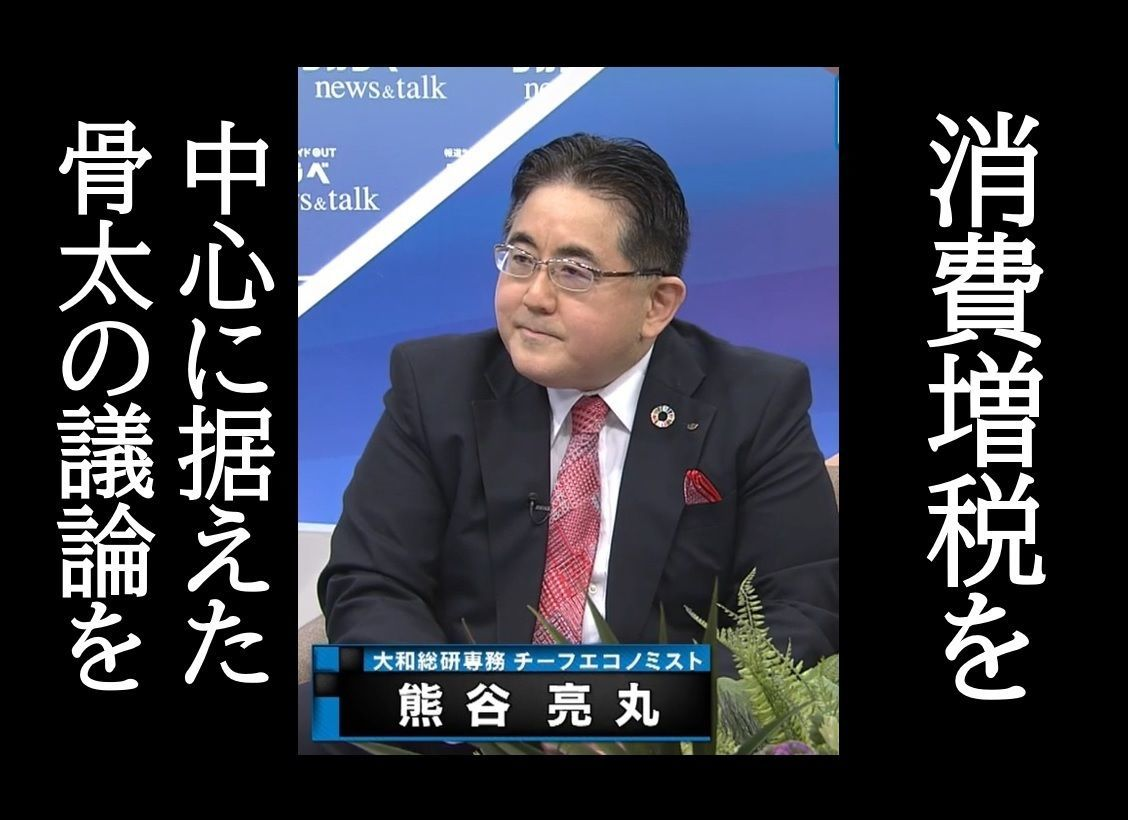 政府税制調査会で消費税の増税を主張したのは熊谷亮丸