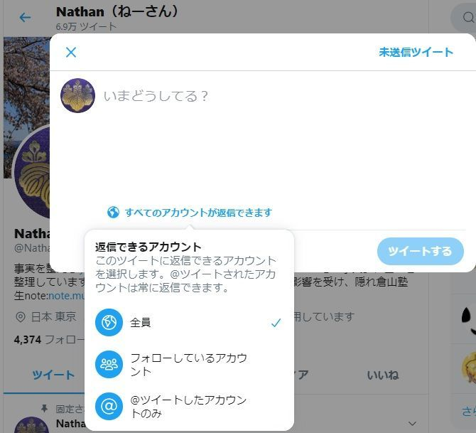 twitter新機能「返信できるアカウントを制限」引用も拒否できるのか?