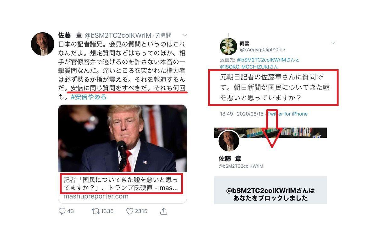 朝日新聞記者佐藤章