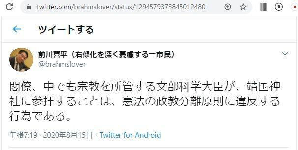 前川喜平、宗教を所管する文科大臣の靖国参拝は政教分離違反と間違ったツイート