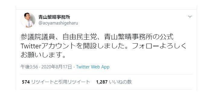 青山繁晴Twitter