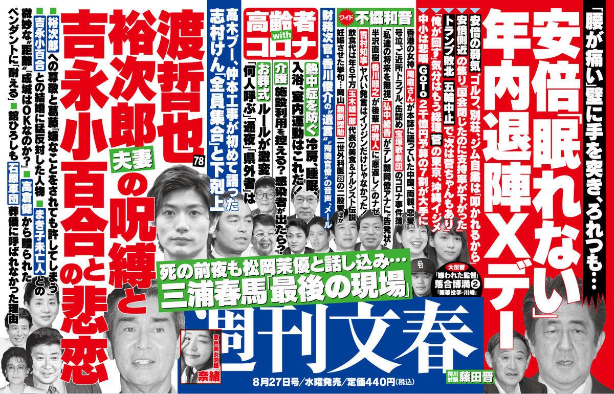 玉木代表の飲食代6千万円と渡哲也、三浦春馬