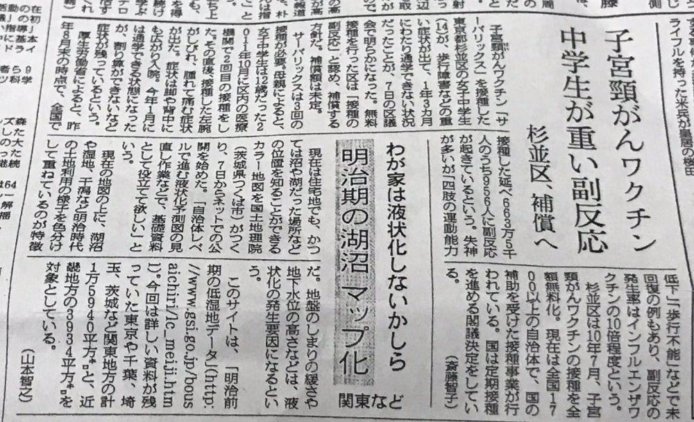 朝日新聞HPV子宮頸がんワクチンの副反応の記事